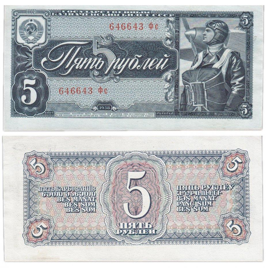 купить 5 рублей 1938 тип литер Большая/маленькая