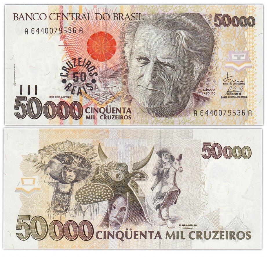 купить Бразилия 50 крузейро реал 1993 (надпечатка на 50000 крузейро 1993) (Pick 237)