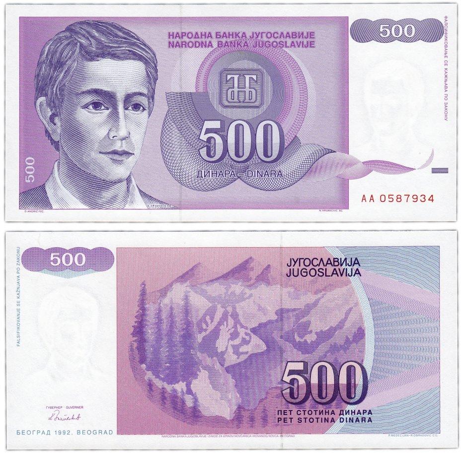 купить Югославия 500 динар 1992 (Pick 113)
