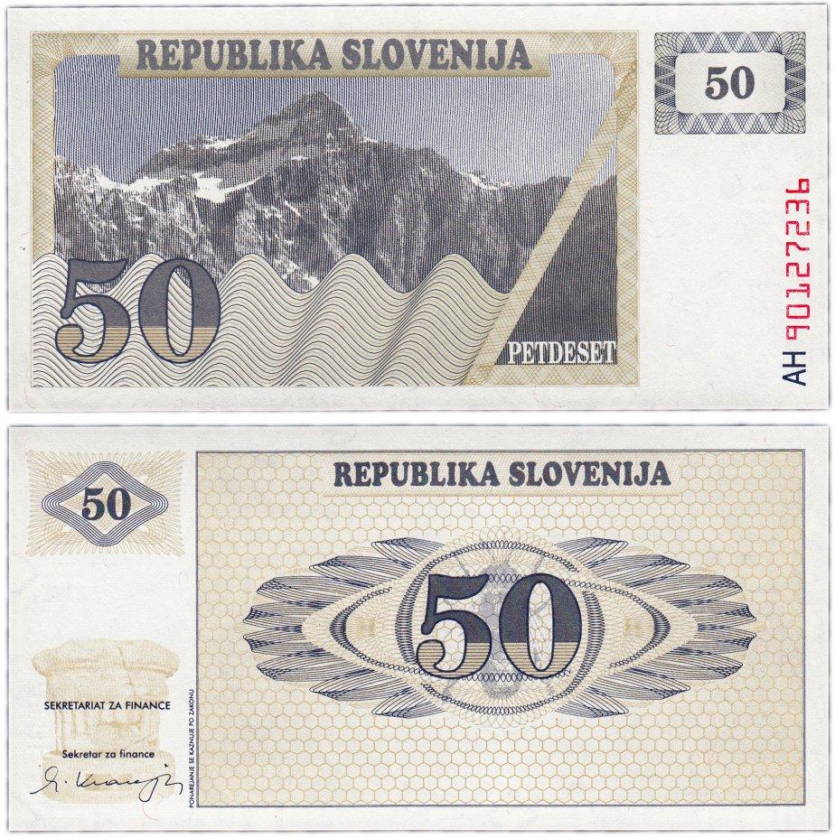 купить Словения 50 толаров 1990 (Pick 5)