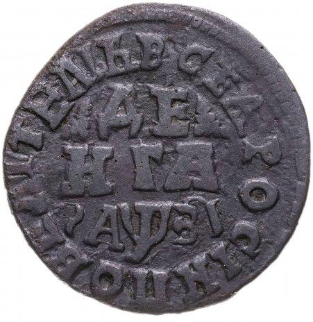 купить Денга 1717