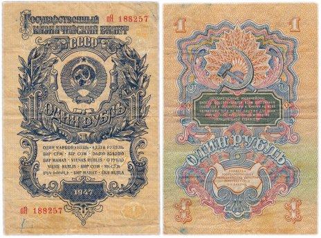 купить 1 рубль 1947 16 лент в гербе