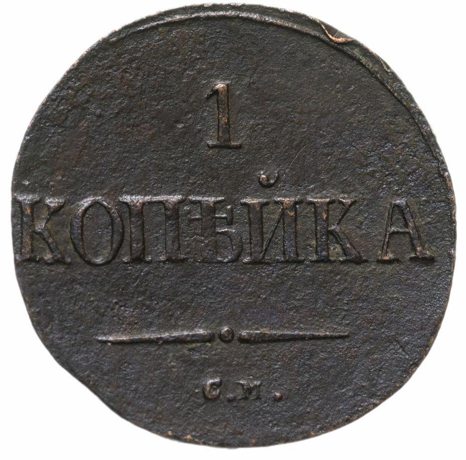 купить 1 копейка 1837 СМ