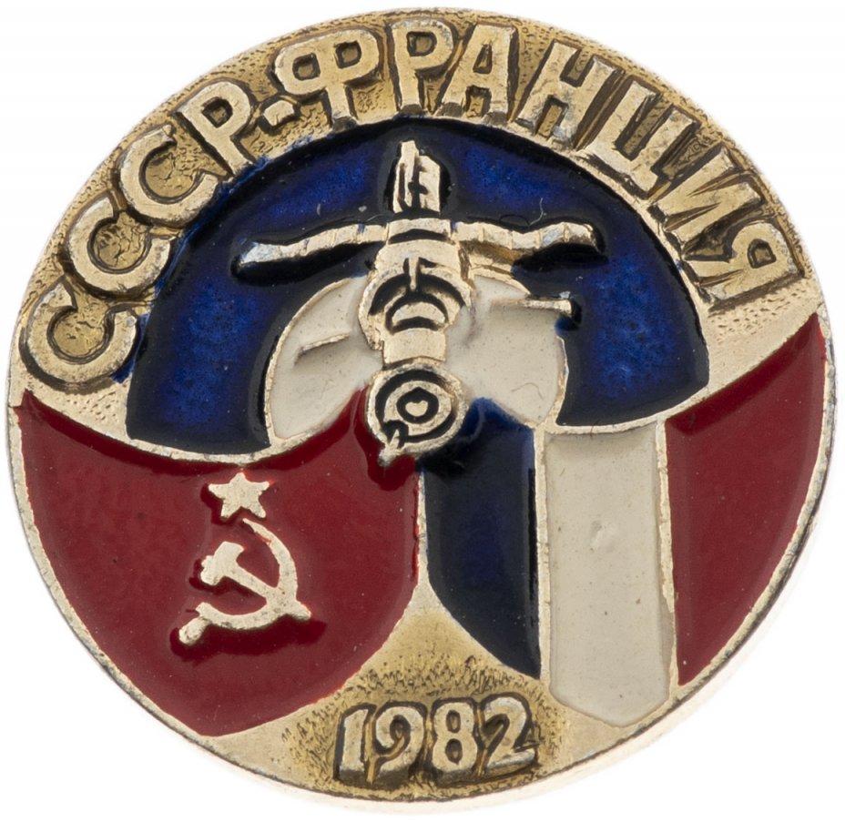 купить Значок Интеркосмос СССР - Франция   (Разновидность случайная )