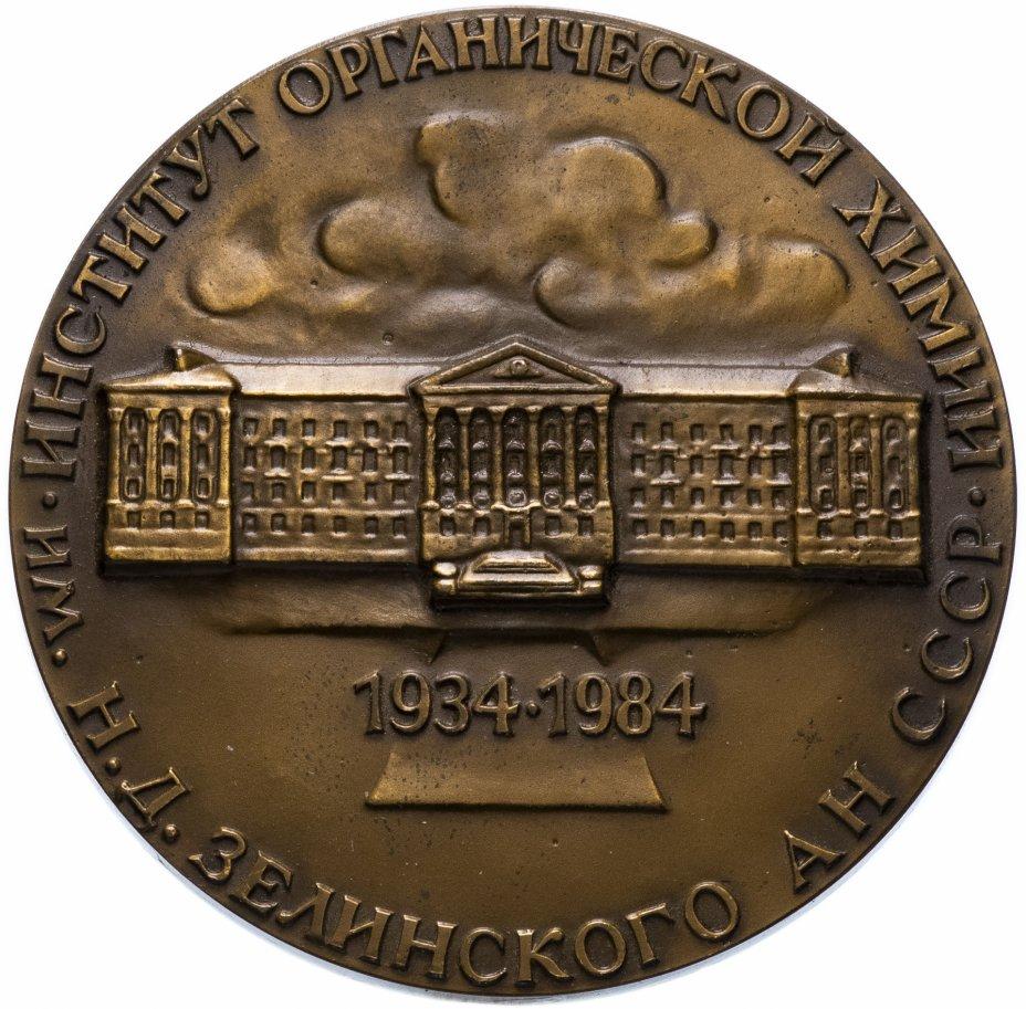 """купить Медаль """"Институт органической химии Н.Д.Зелинского"""""""
