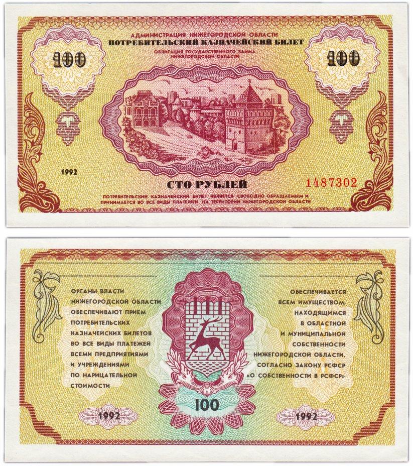 """купить """"Немцовки"""" 100 рублей 1992 Администрация Нижегородской области"""