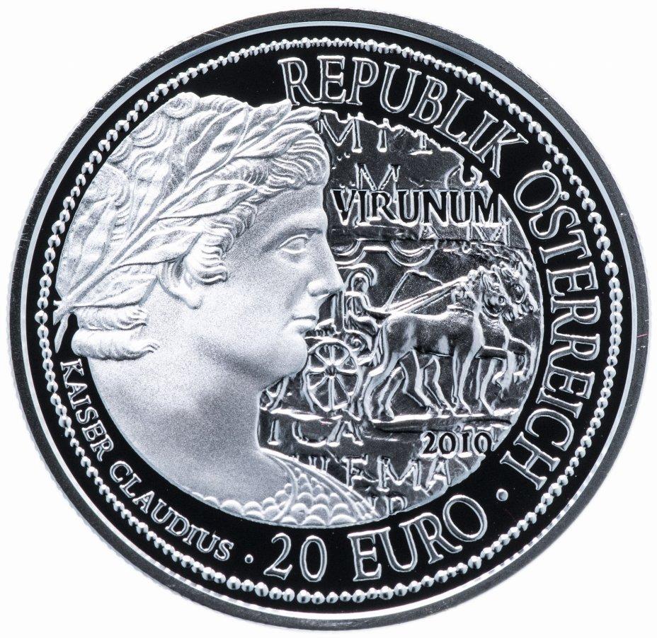 купить Австрия 20 евро 2010 «Вирунум»