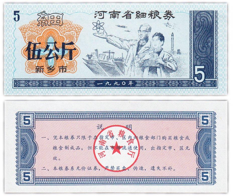 купить Китай продовольственный талон 5 единиц 1970-1992 год (Рисовые деньги)