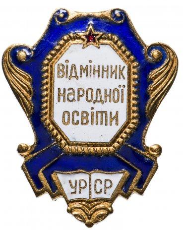 """купить Знак """"Отличник народного просвещения» УССР"""