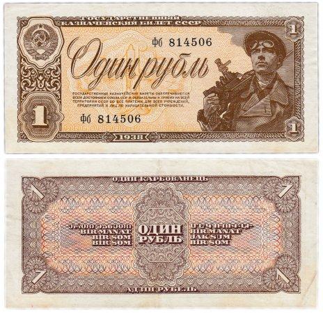 купить 1 рубль 1938 2-й тип шрифта нумератора (17 мм)