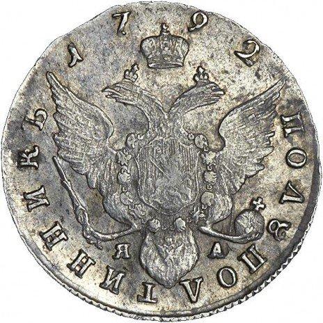 купить полуполтинник 1792 года СПБ-ЯА