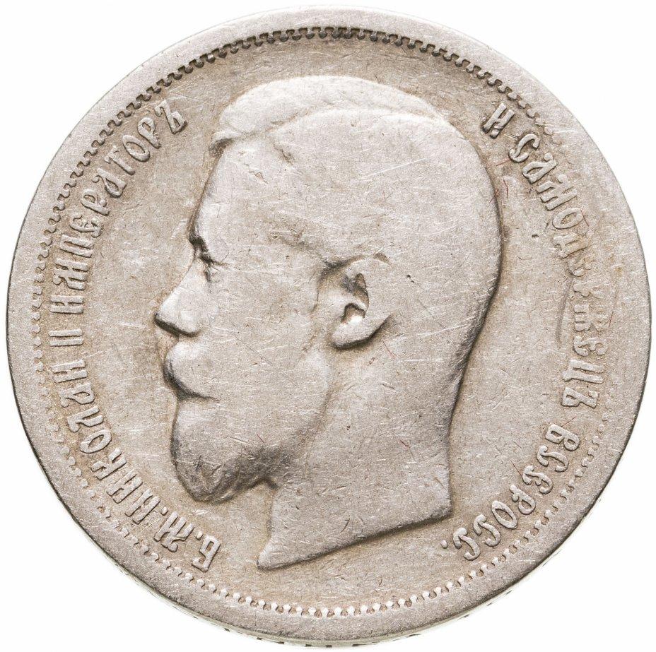 купить 50 копеек 1899 АГ