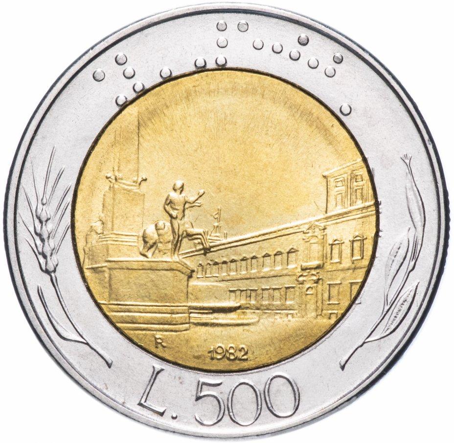 """купить Италия 500 лир """"Квиринальский дворец"""" 1982 г."""