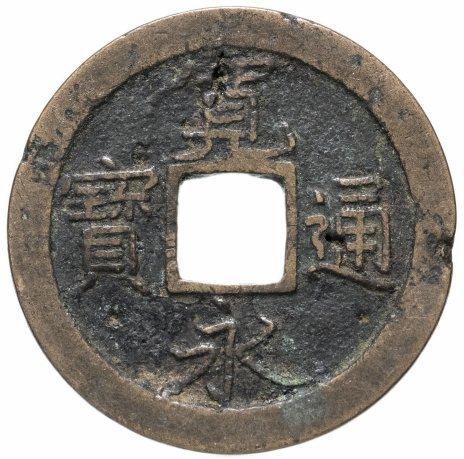 купить Япония, Канъэй цухо (Син Канъэй цухо), 1 мон, мд Камэйдо-мура Эйхо-сэн, 1674 г.