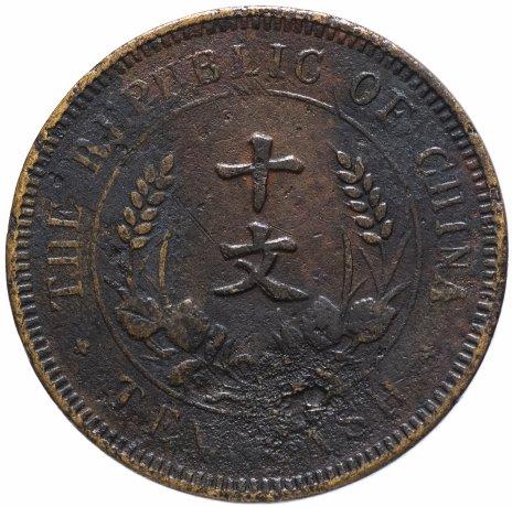 купить Китай 10 кэш 1912