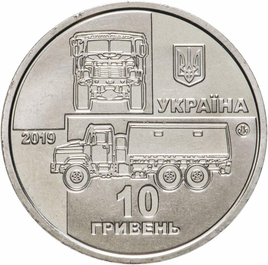 купить Украина 10 гривен, 2019 КрАЗ-6322 Солдат