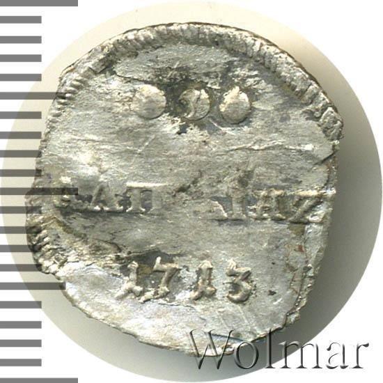 купить алтын 1713 года АЛТЫНЪ