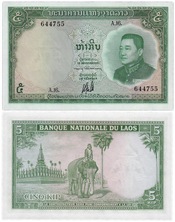 купить Лаос 5 кип 1962 (Pick 9)