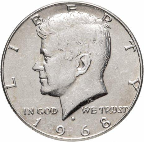 купить США 50 центов (1/2 доллара, half dollar) 1968 D