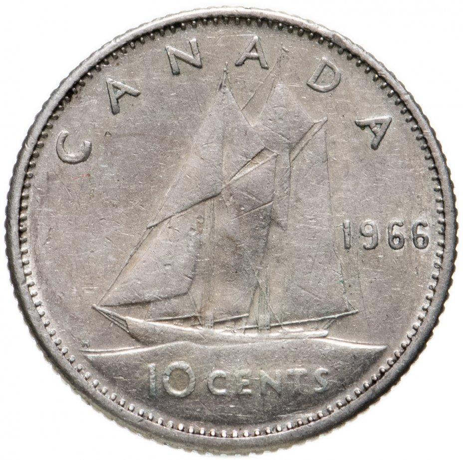 купить Канада 10 центов 1966