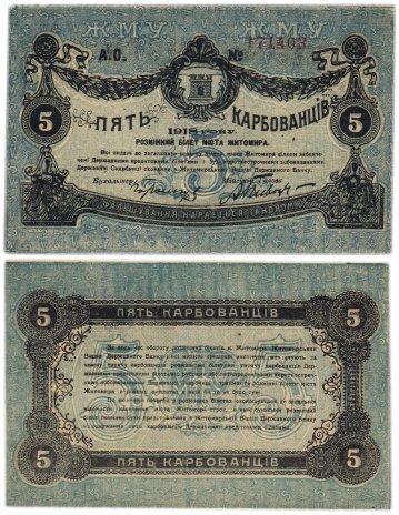 """купить Житомир 5 карбованцев 1918 цифры номера красные, перфорация """"5"""""""