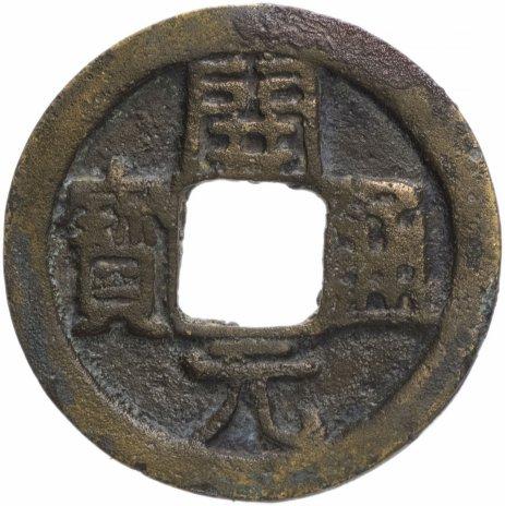 купить Династия Тан 1 вэнь (1 кэш) 713-844
