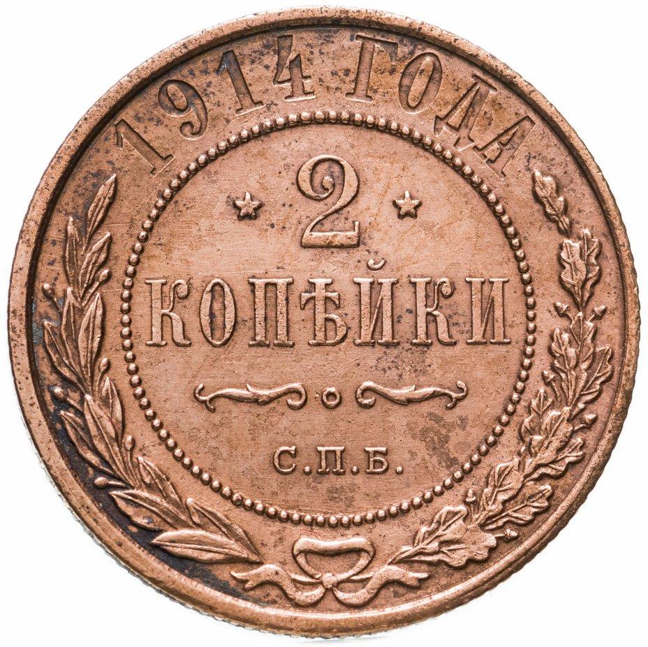 купить 2 копейки 1914 СПБ