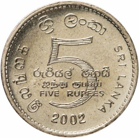 купить Шри-Ланка 5 рупий