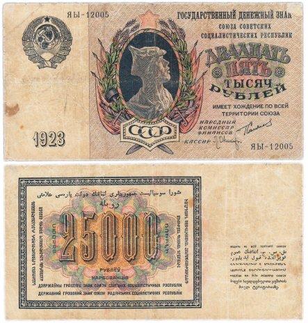 купить 25000 рублей 1923 кассир Оников