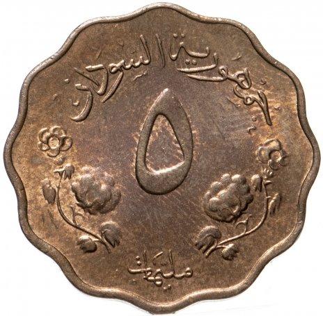 купить Судан 5 миллимов (milliemes) 1962