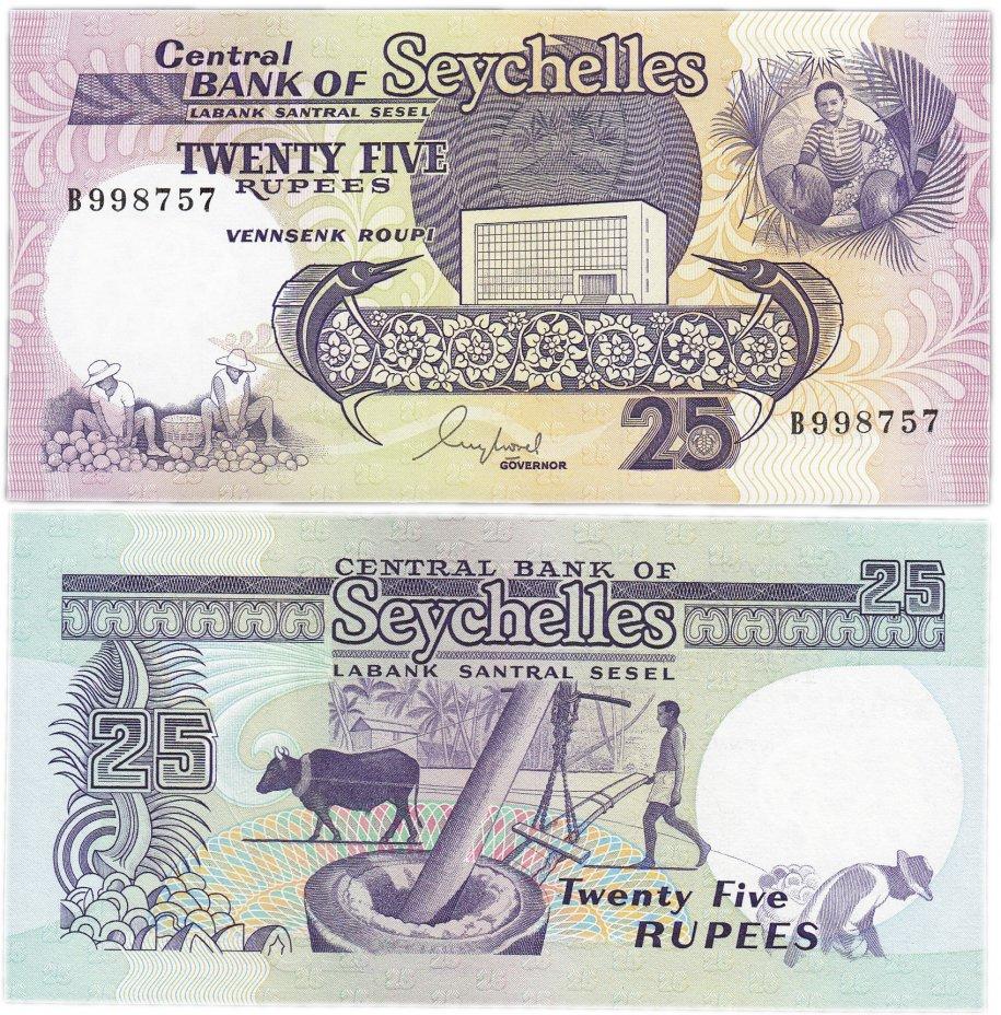 купить Сейшельские острова 25 рупий 1989 (Pick 33)