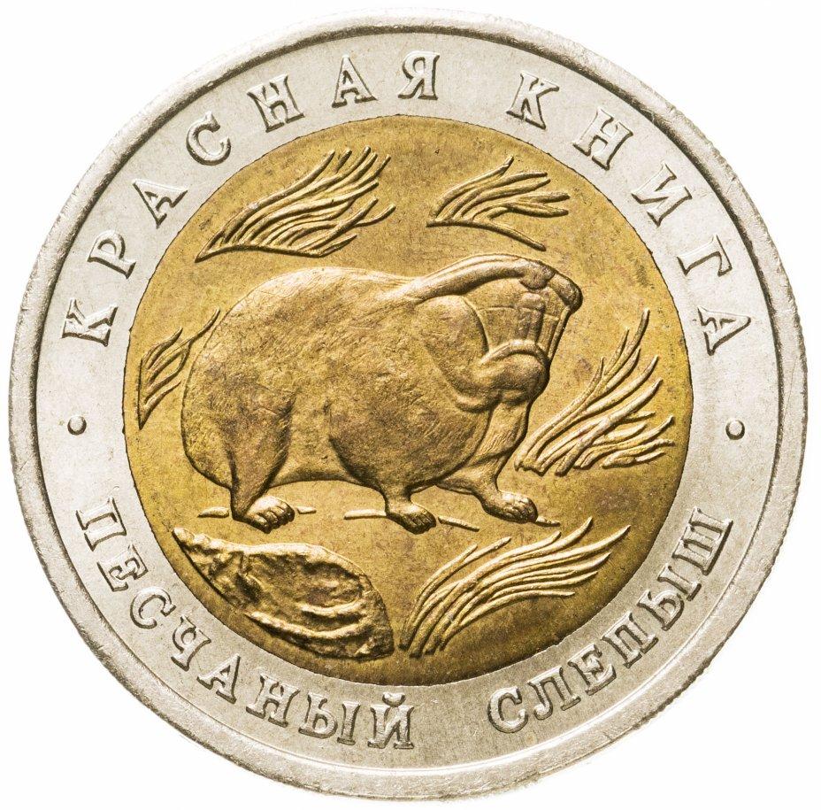 купить 50 рублей 1994 ЛМД Песчаный слепыш