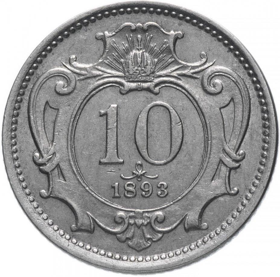 купить Австрия 10 геллеров (heller) 1893