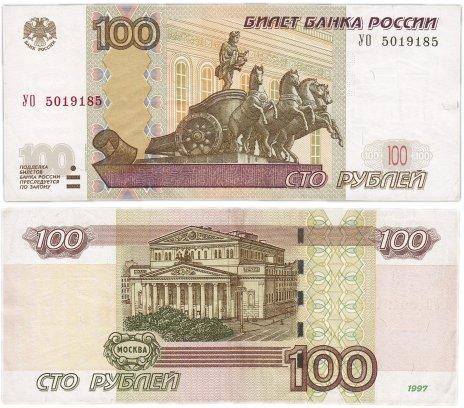 купить 100 рублей 2004 серия УО (опыт 5), замещенка в опытных сериях