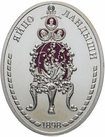 """купить Медаль """"Императорская коллекция Карла Фаберже. Яйцо Ландыши"""""""