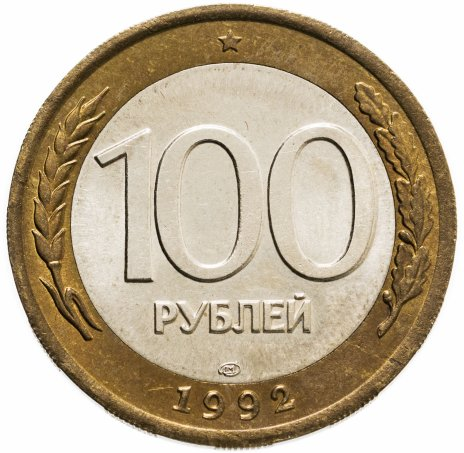 купить 100 рублей 1992 ЛМД