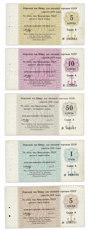 купить ПОЛНЫЙ набор Отрезных чеков 1978 года (5 коп. - 5 руб.) БЕЗ СЕРИИ, 8 вытянута