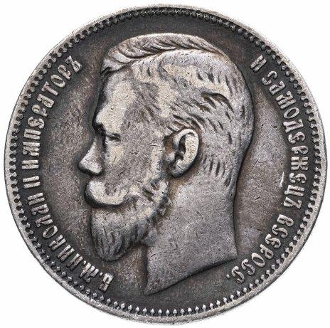 купить 1 рубль 1908 Э.Б