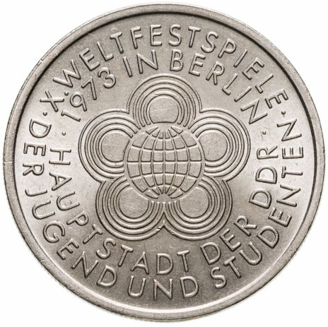 """купить Германия (ГДР) 10 марок (mark) 1973 """"10-ый Международный фестиваль молодежи и студентов в Берлине"""""""