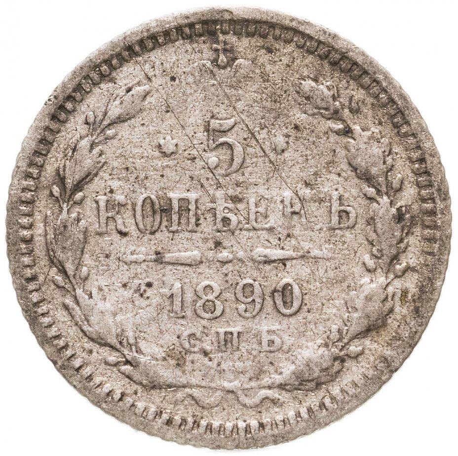 купить 5 копеек 1890 СПБ-АГ