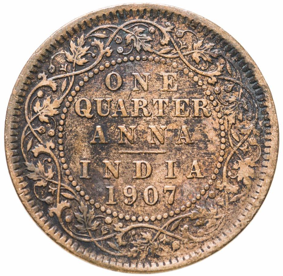 купить Индия (Британская) 1/4 анны (anna) 1907