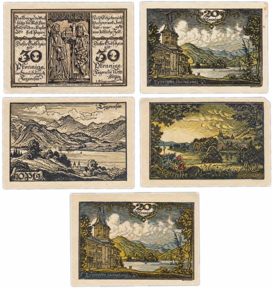 купить Германия (Бавария: Тегернзе) набор из 5 нотгельдов 1921