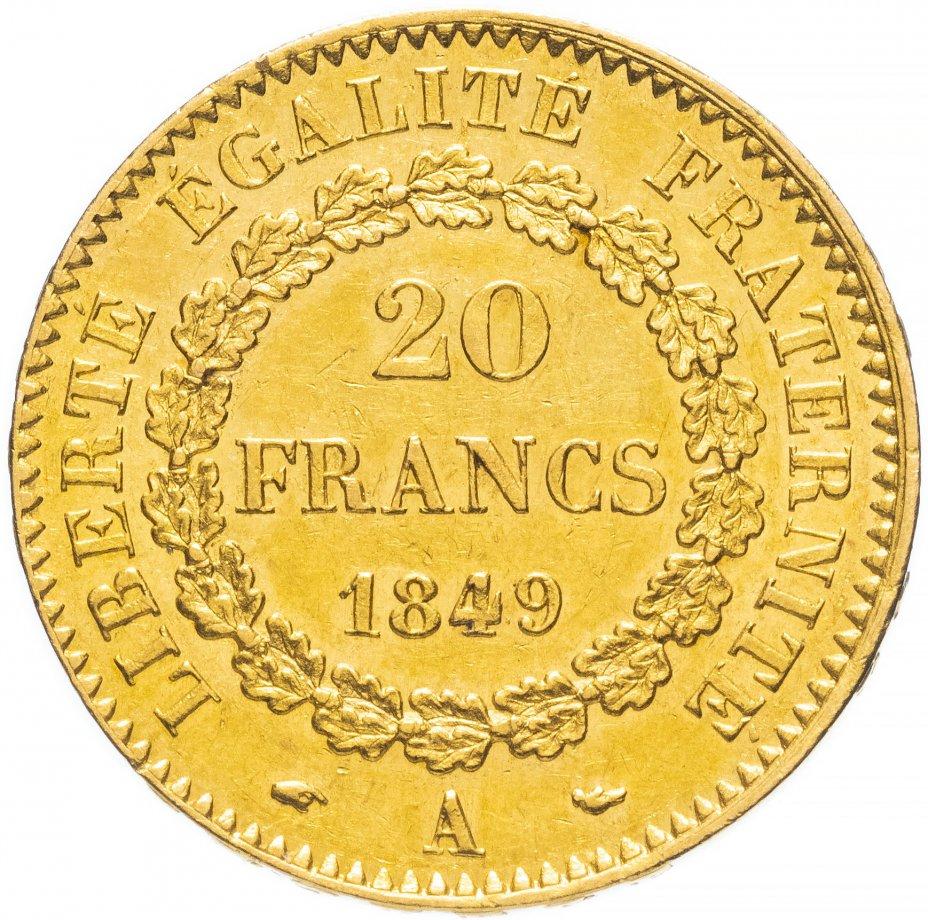 """купить Франция 20 франков (francs) 1849   """"Гений"""""""