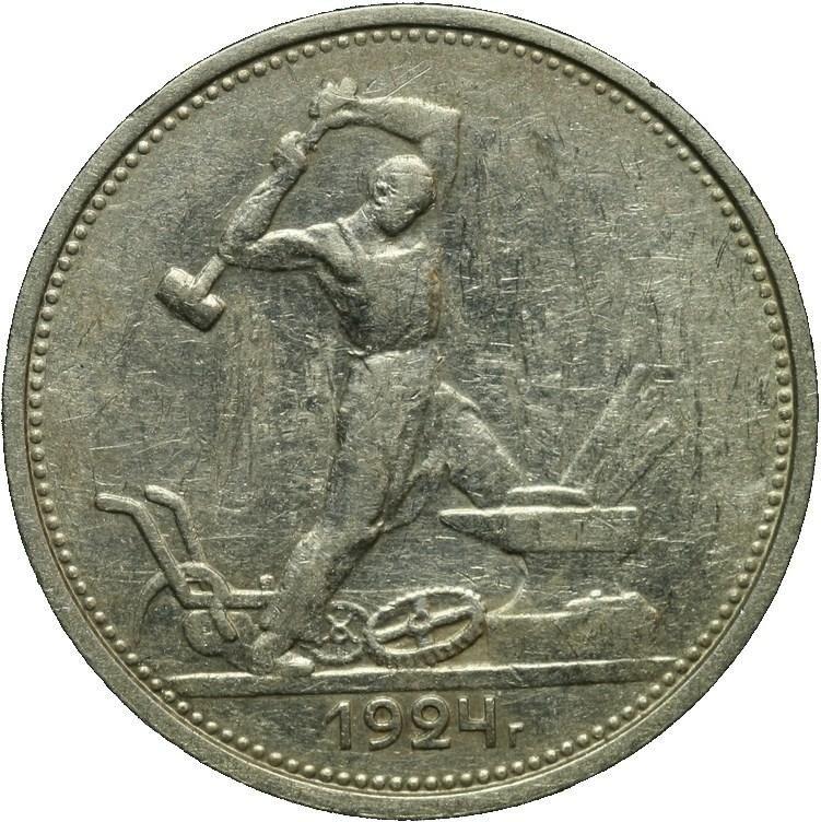 купить полтинник 1924 года ТР с точкой