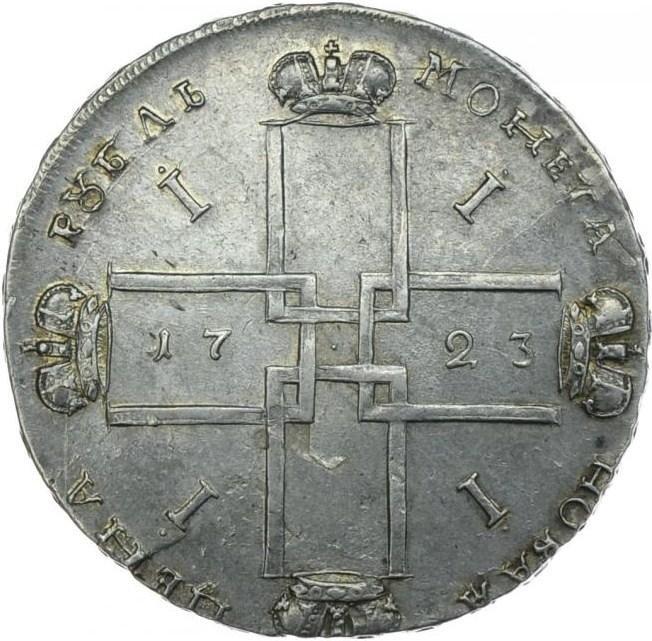 купить 1 рубль 1723 года OK без креста