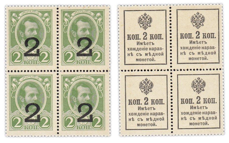 купить 2 копейки 1915 (1917) Деньги-марки, 3-й выпуск (Александр II) квартблок ПРЕСС