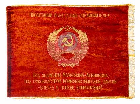 """купить Знамя СССР """"Вперед, к победе коммунизма!"""", бархат с бахромой 170x120 см"""