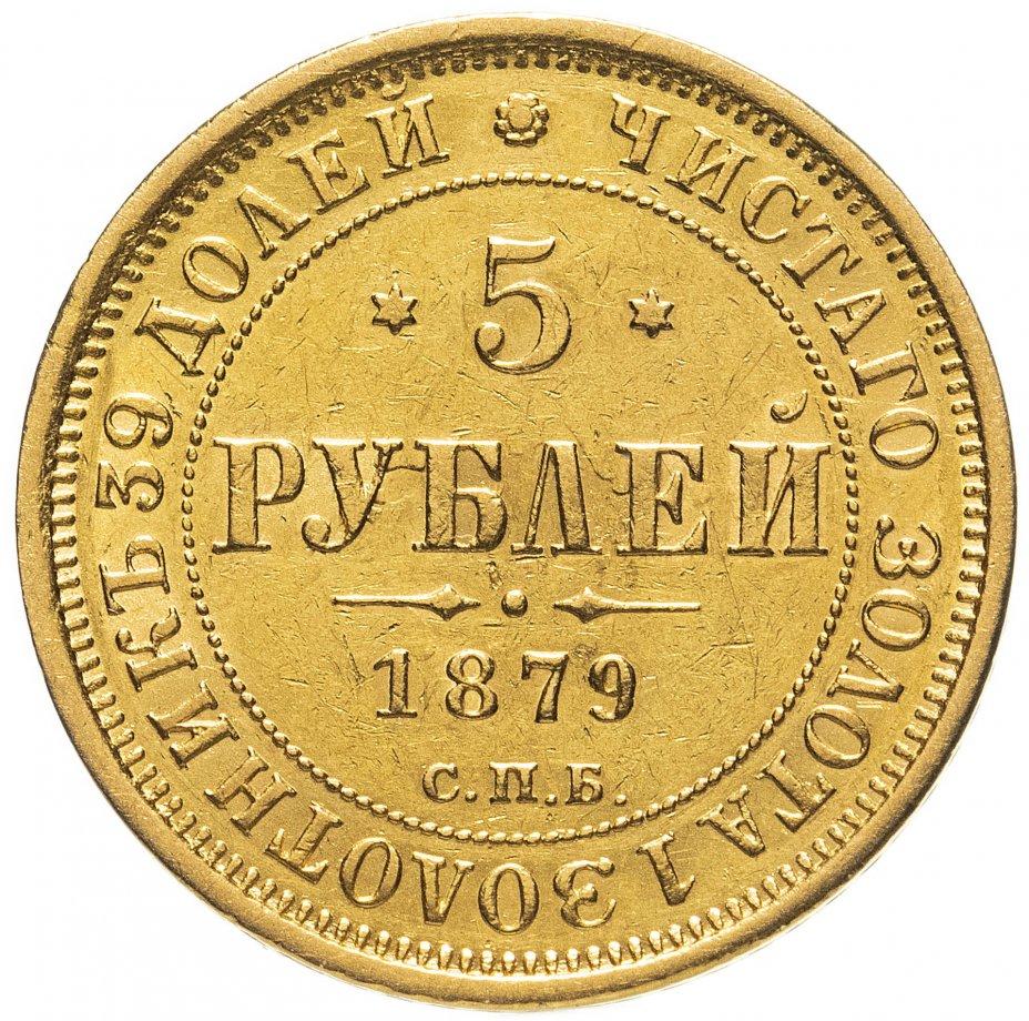 купить 5 рублей 1879 СПБ-НФ