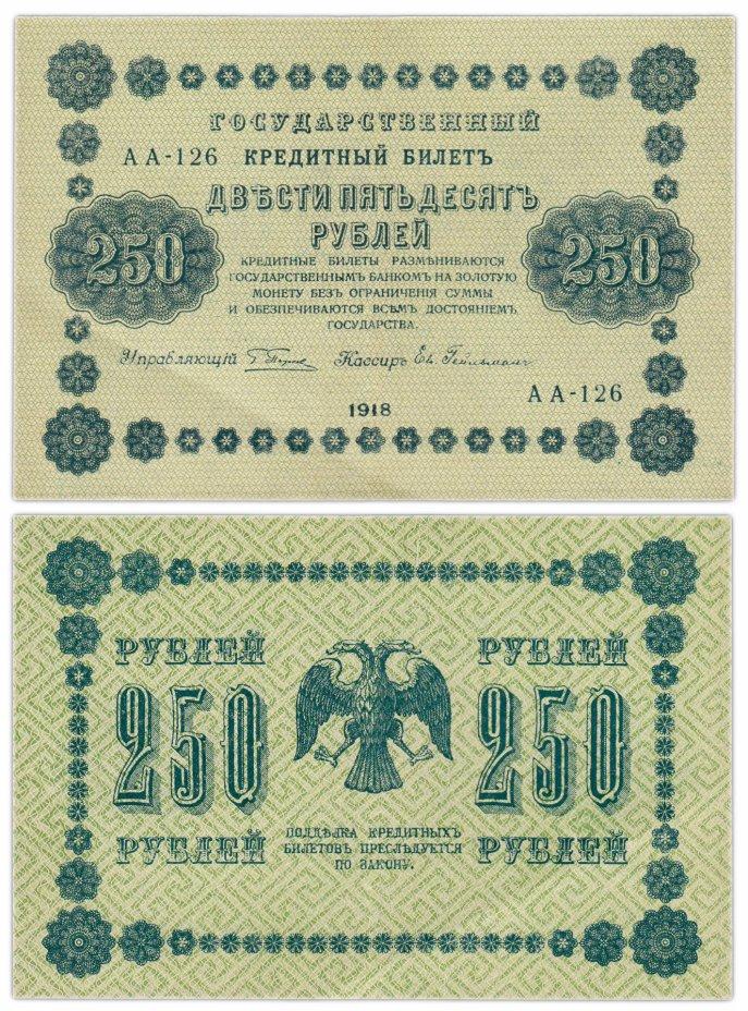 купить 250 рублей 1918 управляющий Пятаков, кассир Гейльман