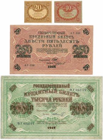 купить Полный набор банкнот 1917 года (20, 40, 250 и 1000 рублей) образца Временного Правительства